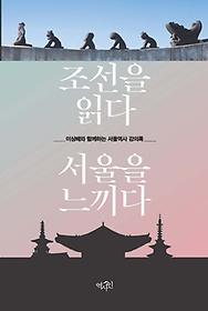 조선을 읽다 서울을 느끼다 : 이상배와 함께하는 서울역사 강의록 이미지
