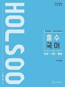 HOLSOO 홀수 국어 인문 사회 예술 (2020)