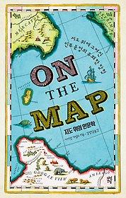 지도 위의 인문학
