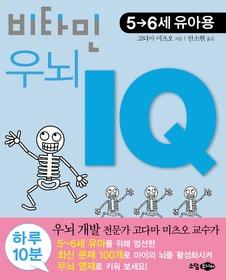 비타민 우뇌 IQ 5-6세 유아용