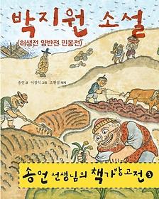 박지원 소설