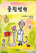 종합병원 (내아이가읽는책7)