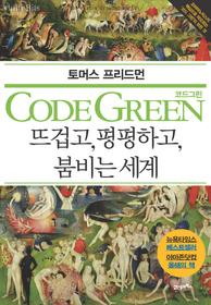 코드 그린 CODE GREEN