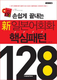 신 일본어회화 핵심패턴 128