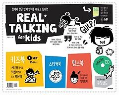 리얼토킹 키즈편 REAL TALKING for Kids