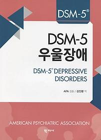 DSM-5 우울장애
