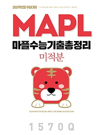 MAPL 마플 수능기출총정리 미적분 (2020)