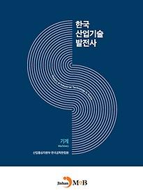 한국산업기술발전사 - 기계