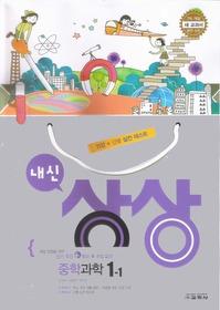 내신상상 중학 과학 1-1 (2012년)