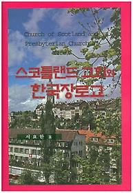 스코틀랜드 교회와 한국장로교