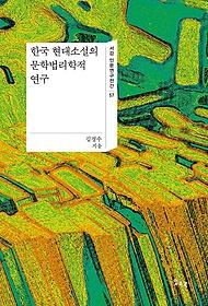한국 현대소설의 문학법리학적 연구