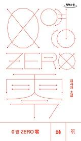 0 영 ZERO 零 (큰글자도서)