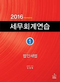 2016 세무회계연습 1