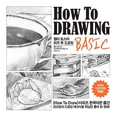 하우 투 드로잉 BASIC