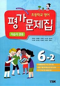 초등학교 영어 평가문제집 6-2 (2018년용)