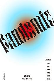 팬데믹 : 여섯 개의 세계