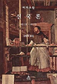 신국론 제11권 ~ 제17권