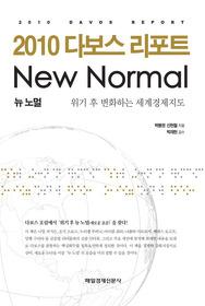 뉴 노멀 New Normal