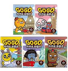 Go Go 카카오프렌즈 1~5권 패키지