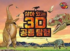 살아 있는 3D 공룡 탐험