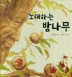 노래하는 밤나무 (벼릿줄그림책2)