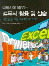 (따라하며 배우는)컴퓨터 활용 및 실습 :개론, 한글, 엑셀, 파워포인트 2007