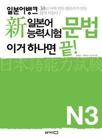 "<font title=""신 일본어 능력시험 이거 하나면 끝! 문법 - N3"">신 일본어 능력시험 이거 하나면 끝! 문법 ...</font>"