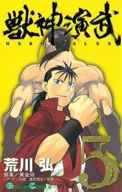 獸神演武 5 (ガンガンコミックス)