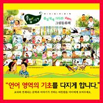 풀잎그림책 (한국창작문학 전54권) 풀잎 냄새 가득한 교과서 그림동화책