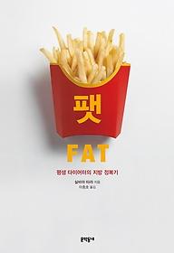 팻 :평생 다이어터의 지방 정복기