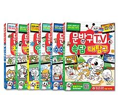 문방구TV 1~6권 세트