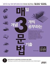 """<font title=""""[한정판매]매3문법 - 매일 개념 3개씩 공부하는 문법 기출 (2017)"""">[한정판매]매3문법 - 매일 개념 3개씩 공부...</font>"""