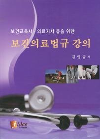 보건의료법규 강의