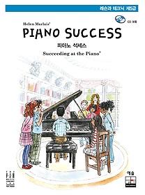 피아노 석세스 제5급 - 레슨과 테크닉