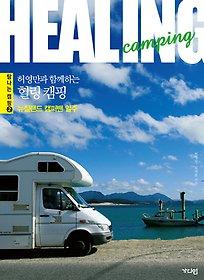 허영만과 함께하는 힐링 캠핑 - 체험판