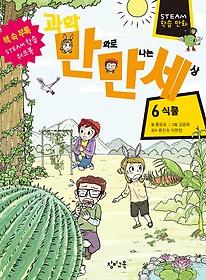 과학 만화로 만나는 세상 6 - 식물