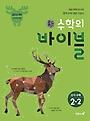 이투스북 신 수학의 바이블 중학 수학 2-2 (2019)