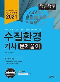 2021 수질환경기사 문제풀이