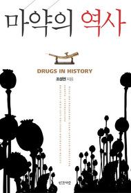 마약의 역사