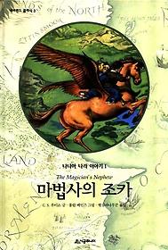 나니아 나라 이야기 1 - 마법사의 조카