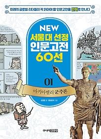 (New) 서울대 선정 인문고전 60선 . 1-10