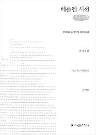 베를렌 시선 (큰글씨책)