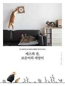 째즈와 폴 보름이와 세영이 : 집 고양이도 길 고양이도 행복한 마당 집 이야기