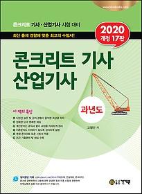 2020 콘크리트 기사 산업기사 과년도