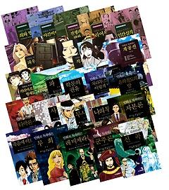만화 세계 명작 패키지 (전 25권)