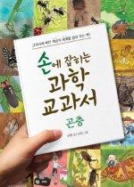 손에 잡히는 과학 교과서 12 - 곤충