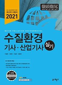 2021 수질환경 기사 산업기사 실기