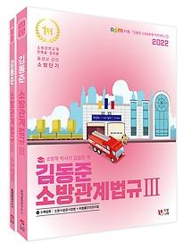 2022 김동준 소방관계법규 3