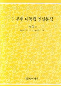 노무현 대통령 연설문집 제4권