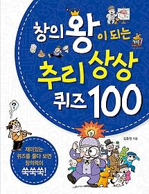 창의왕이 되는 추리 상상 퀴즈 100